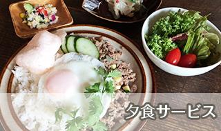 ホテルトレンド松本の夕食サービス案内