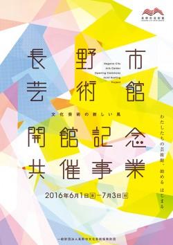 ~文化芸術の新しい風~長野市芸術館開館記念共催事業