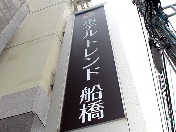 funabashi_kanban