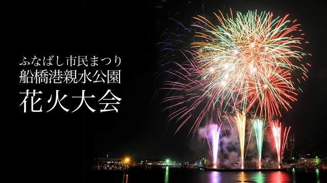 funabashi-hanabi2015_01