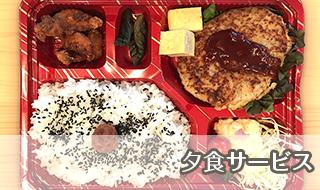 ホテルトレンド旭川の夕食サービス案内