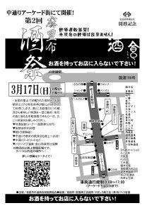 sakematsuri_2013_leef