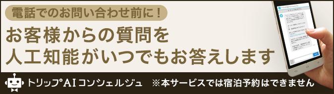 ホテルトレンド松本のパンフレットダウンロード