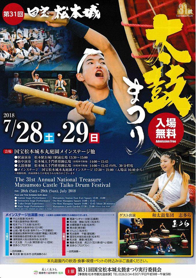 太鼓祭り2018