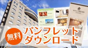 ホテルトレンド水戸のパンフレットダウンロード