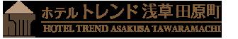 ホテルトレンド浅草田原町