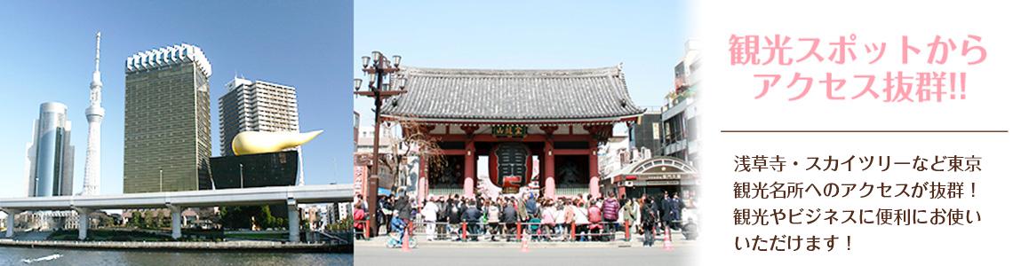 浅草寺・スカイツリーなど東京観光名所へのアクセスが抜群! 観光やビジネスに便利にお使いいただけます!