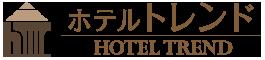 ホテルトレンド