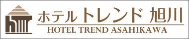 ホテルトレンド旭川パンフレットダウンロード