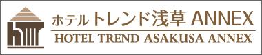 ホテルトレンド浅草ANNEXパンフレットダウンロード