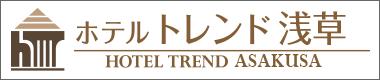 ホテルトレンド浅草パンフレットダウンロード