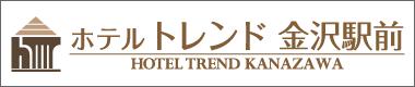 ホテルトレンド金沢駅前パンフレットダウンロード