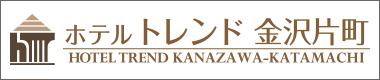 ホテルトレンド金沢片町パンフレットダウンロード