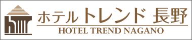 ホテルトレンド長野パンフレットダウンロード