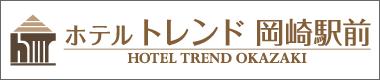 ホテルトレンド岡崎駅前パンフレットダウンロード