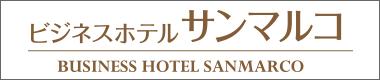 ビジネスホテルサンマルコパンフレットダウンロード