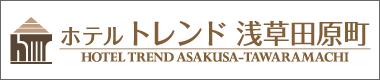ホテルトレンド浅草田原町パンフレットダウンロード