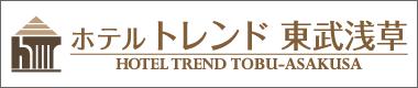 ホテルトレンド東武浅草駅北パンフレットダウンロード