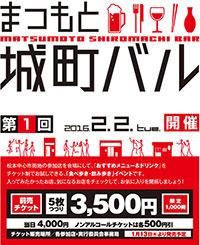 2016matsumoto_shiromachi_bar_02
